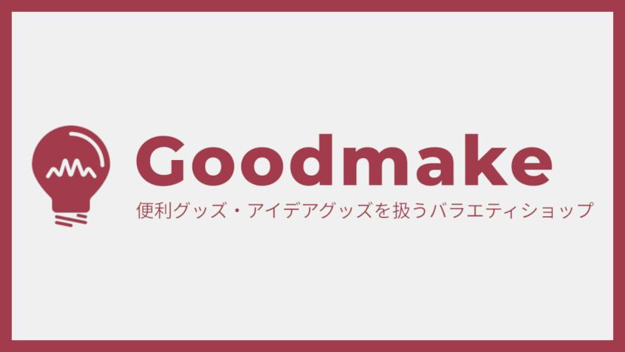 グッドメイク株式会社